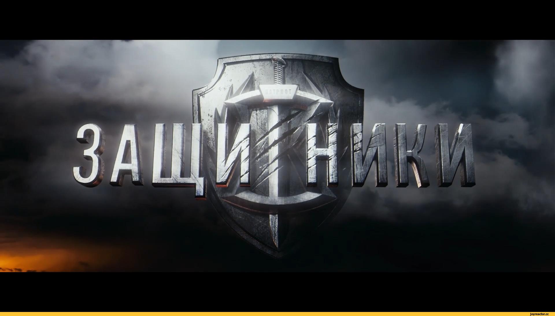 Защитники(Защитници) Този филм ще защити ли филмовата чест на Русия?