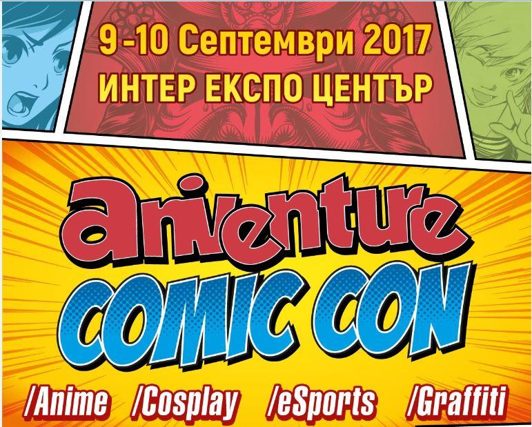 Очаква ни Aniventure Comic Con