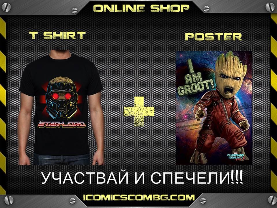 """Участвай и спечели: Тениска и постер от """"Guardians of the galaxy Vol.2"""" 2ра фаза"""