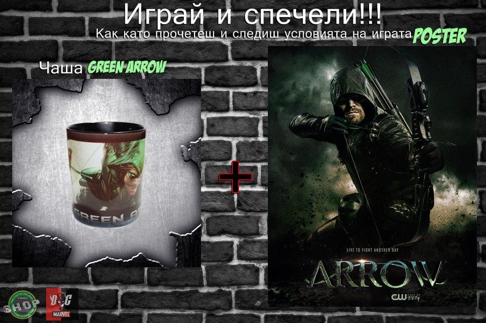 Играй и спечели чаша Green Arrow и постер Arrow