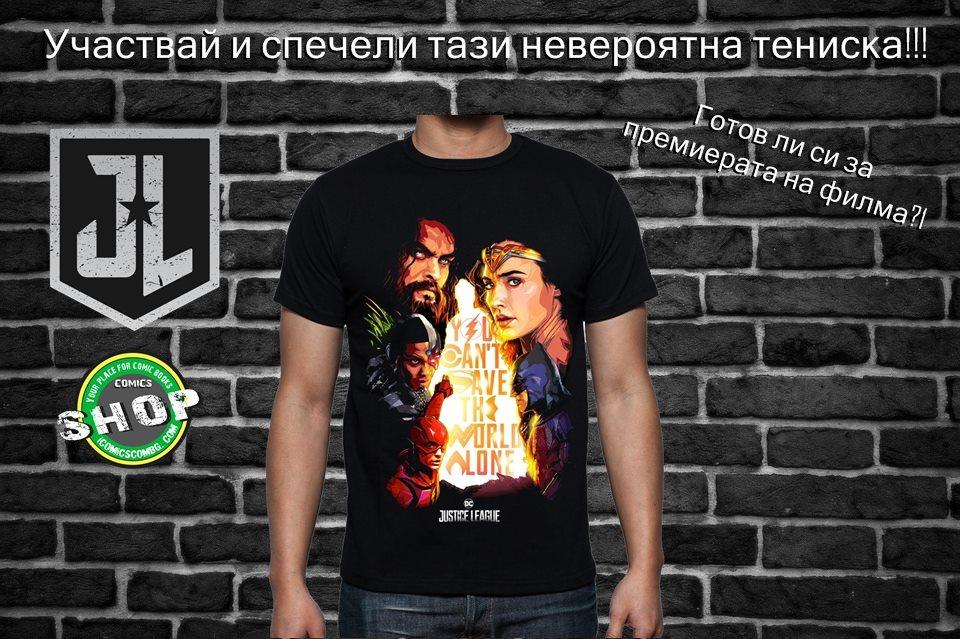 Спечелете тениска с Justice League!