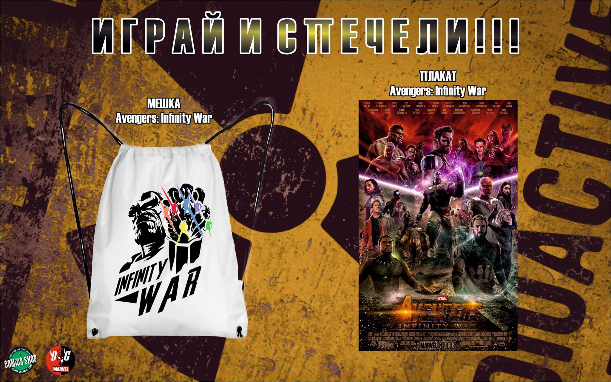 Avengers: Infinity war- игра с награди