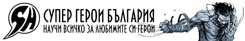 Супер Герои България