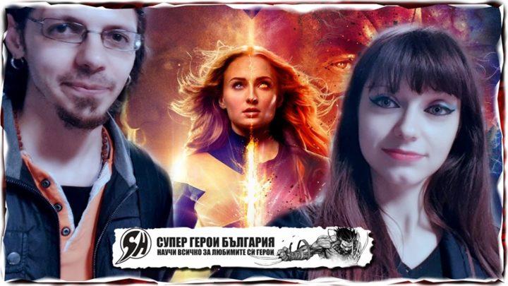 Супер Герои България и Geri G Reviews: X-Men:Dark Phoenix ревю