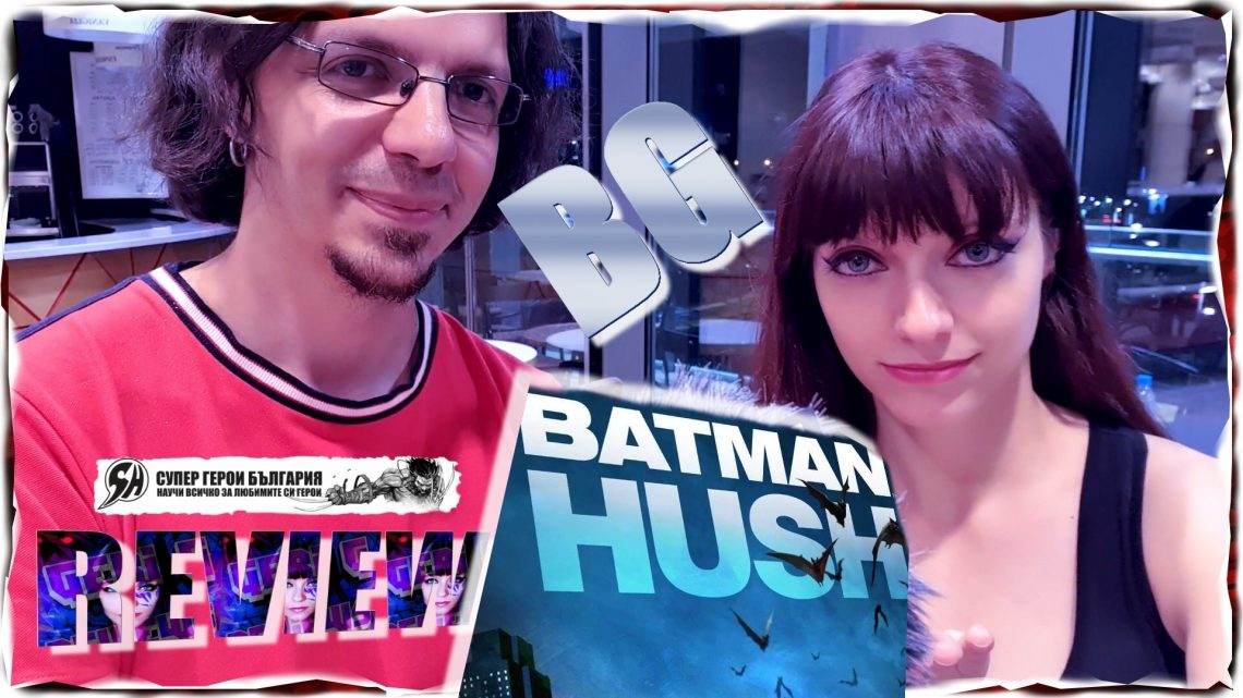 Видео ревю: Batman:Hush