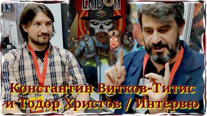Aniventure Comic Con 2019: Константин Витков-Титис и Тодор  Христов