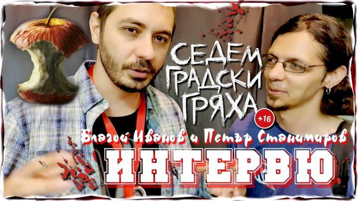 Aniventure Comic Con 2019: Благой Иванов – Седем Градски Гряха