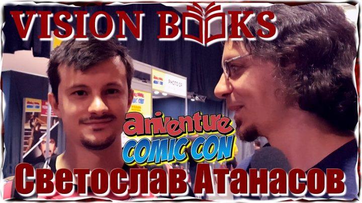Vision Books – Светослав Атанасов(Интервю)