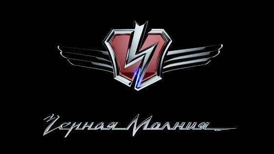 Месец на Не-американски супер геройски филми: Черната Мълния(Русия)