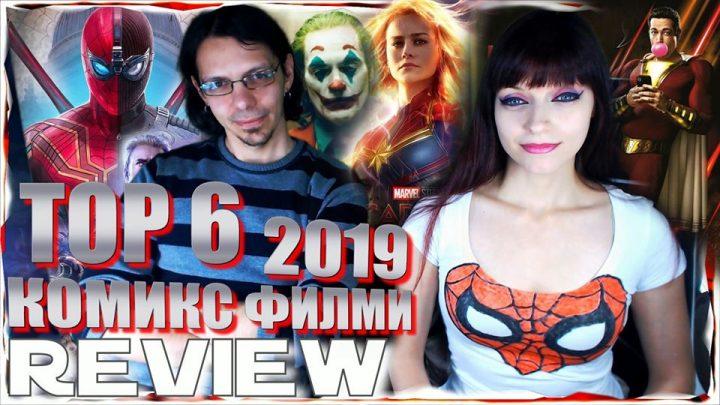 Класация на Комикс Филмите от 2019та година