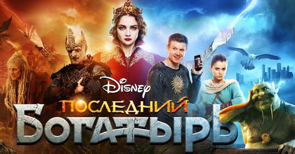 Последният богатир/Последний богатырь(2017г.)