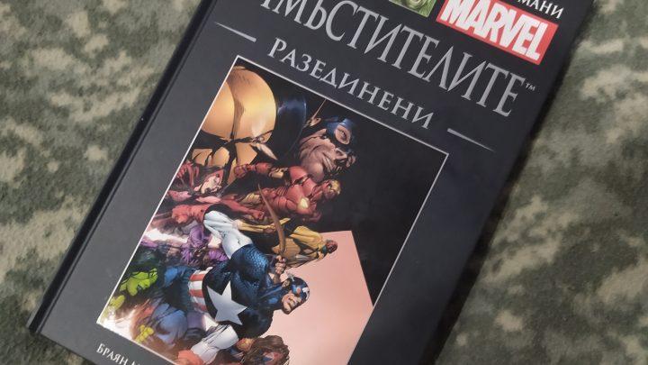 """Комикс Ревю: """"Отмъстителите: Разединени"""""""