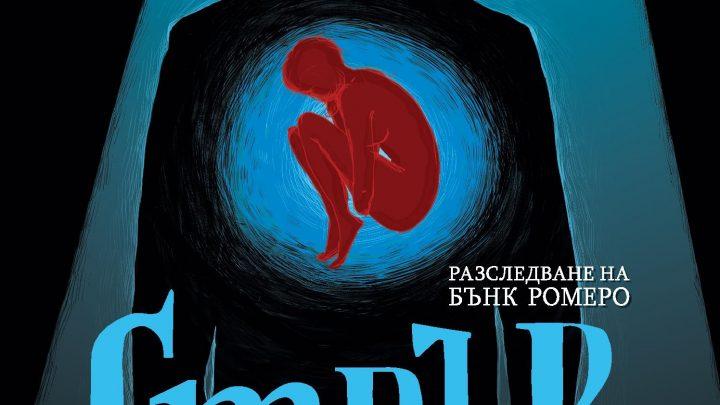 """Made in BG: """"Стръв"""" от Емил Минчев"""