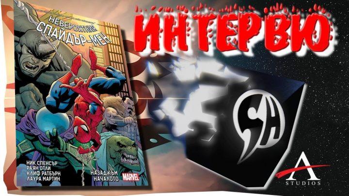 Комиксите в България – Интервю с Христо Коцев Artline Studious