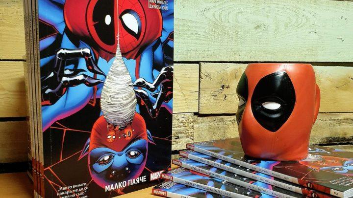 Супер Герои България и Artline Studios: играйте и спечелете Спайдърмен/Дедпул: Малко Паяче!
