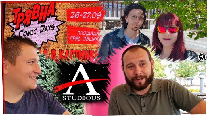 Comic Days в Трявна – Уикенд в Картинки, Интервю с Марин Маринов – ВЛОГ Част 2
