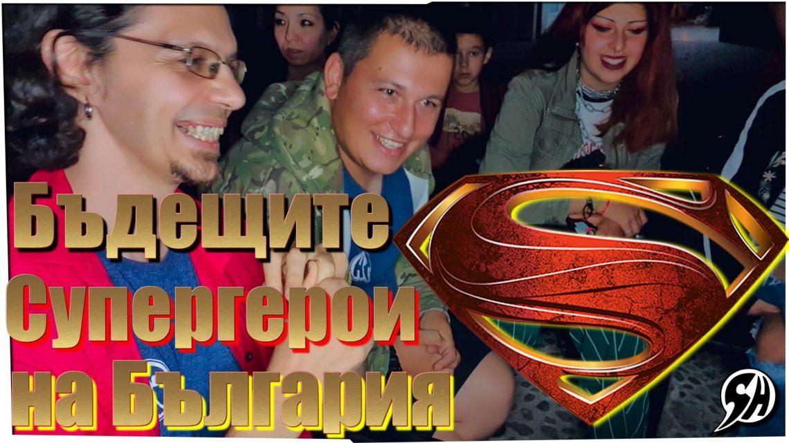 Comic Days в Трявна – Нашият панел с Младите Творци – ВЛОГ Част 3