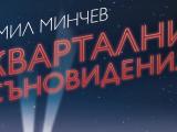 """Made in BG: """"Квартални съновидения"""" от Емил Минчев"""