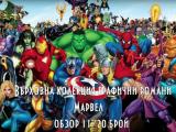 Върховна колекция графични романи Марвел: Обзор от 11ти до 20ти брой