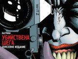 """Комикс ревю: """"Батман: Убийствена шега"""""""