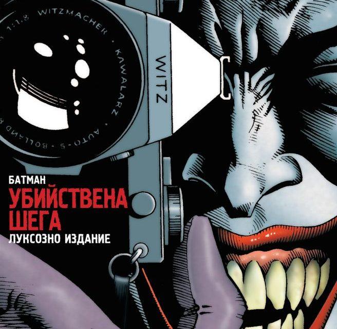 """Супер Герои България и Artline Studios: играйте и спечелете """"Батман: Убийствена шега """""""
