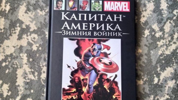 """Комикс ревю: """"Зимния войник"""""""