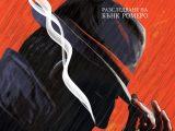"""Супер Герои България и Vision Books: Спечелете книгата """"Нюх"""" от Емил Минчев"""