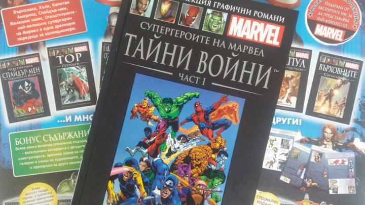 """Комикс ревю: """"Супергероите на Марвел: Тайни войни"""" част 1"""