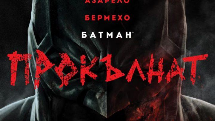"""Комикс ревю: """"Батман: Прокълнат"""" книга първа"""