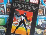 """Комикс ревю: """"Супергероите на Марвел: Тайни войни"""" част 2"""