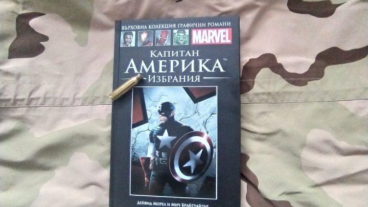 """Комикс ревю: """"Капитан Америка: Избрания"""""""